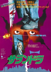 hills_have_eyes_poster_02