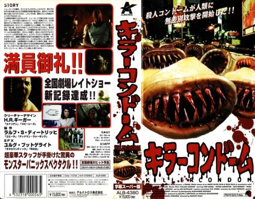 killer condom  germany  1996   u2013 horrorpedia