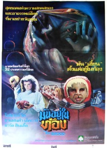 the brood cronenberg canadian horror film thai poster