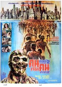 zombi 2 zombie flesh eaters fulci thai poster