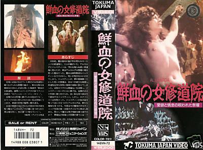 Alucarda Japanese VHS sleeve
