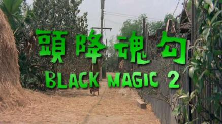 Black-Magic-2-title
