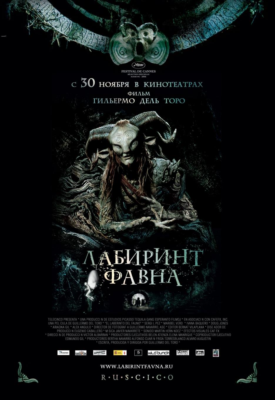 Pan's Labyrinth (2006) – HORRORPEDIA Labyrinth Cast