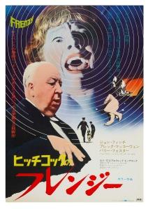 Frenzy Japan 1972