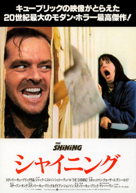THE-SHINING-JAPANESE-POSTER