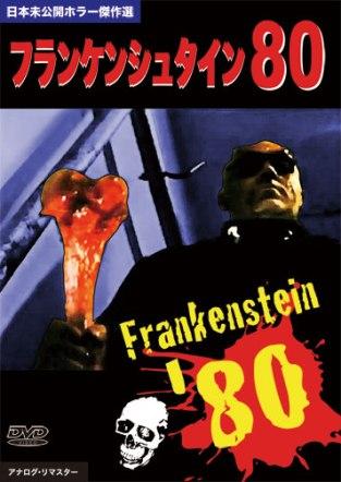 Frankenstein-80-Japanese-DVD