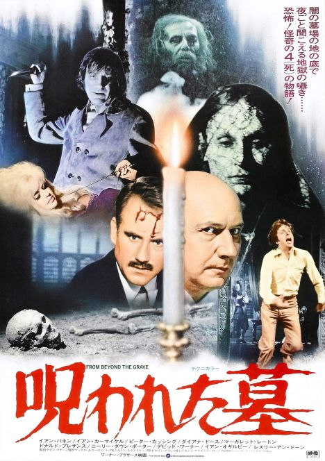 from_beyond_the_grave_poster_05