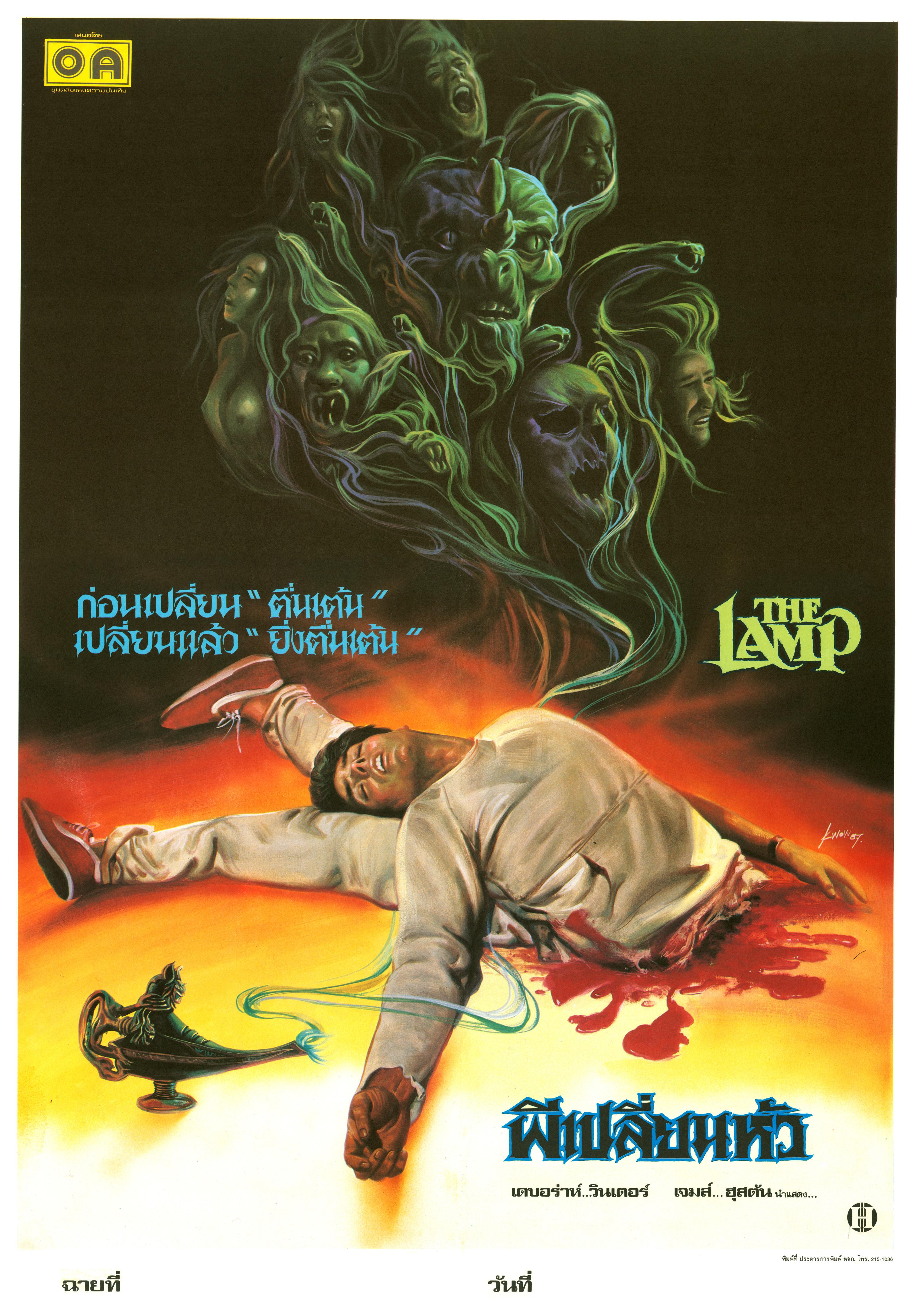 The Lamp aka The Outing (1986) – HORRORPEDIA