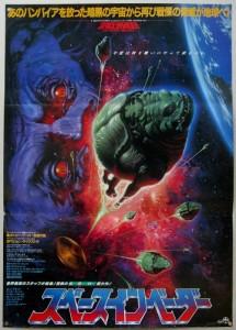 InvadersfromMars_B2_ships-1-500x699