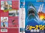 crueljawsmondozillacrueljawsCruel Jaws victim on beachCruel Jaws - DVDhorrors of the deep piranha the last jaws tentacles