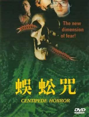Centipede-Horror-1984-movie-catIII-3