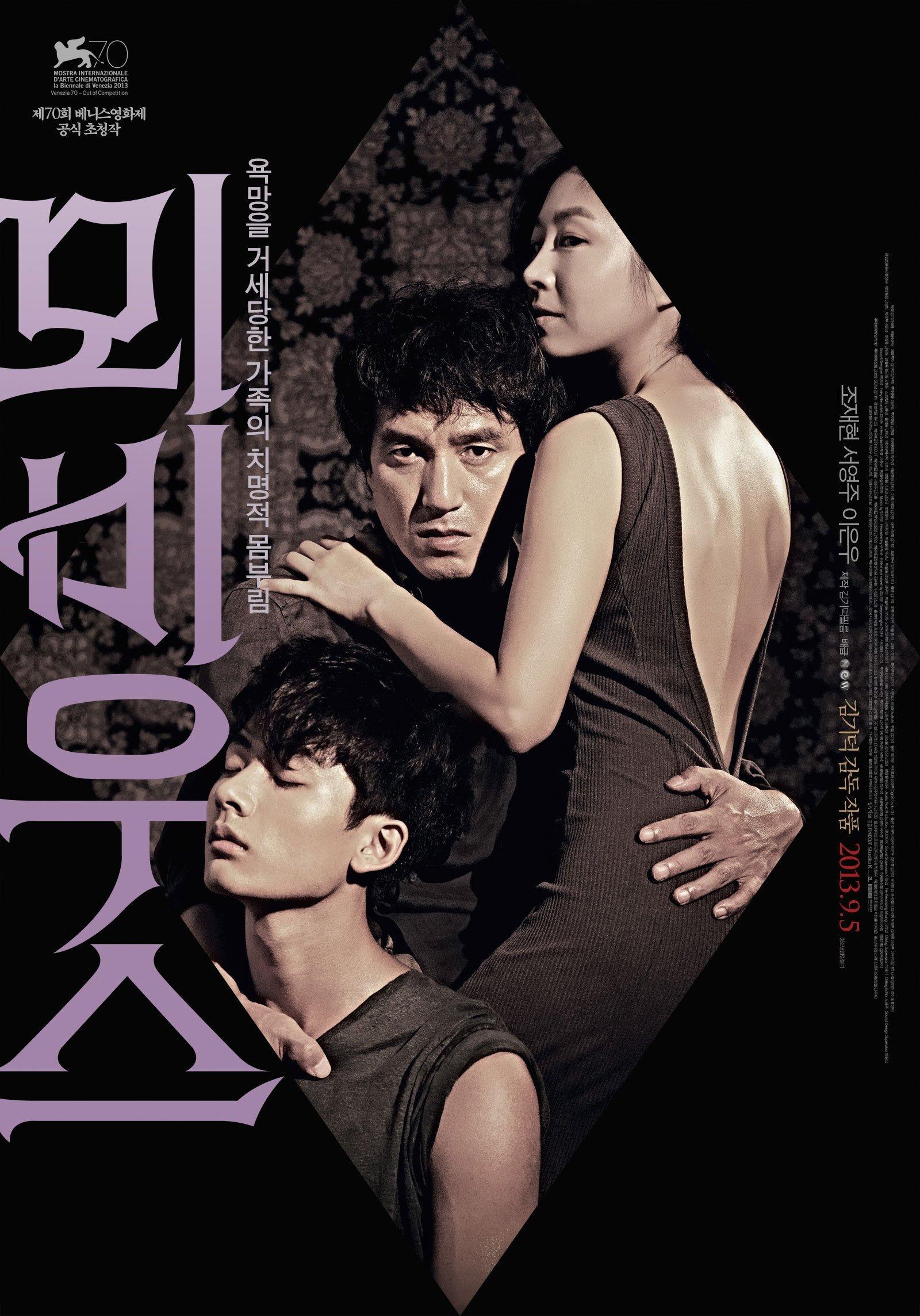 Korean erotic drama girls
