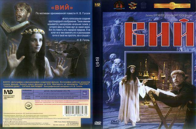 viy aka spirit of evil � horrorpedia