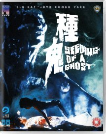 seeding-of-a-ghost-88-films-blu-ray