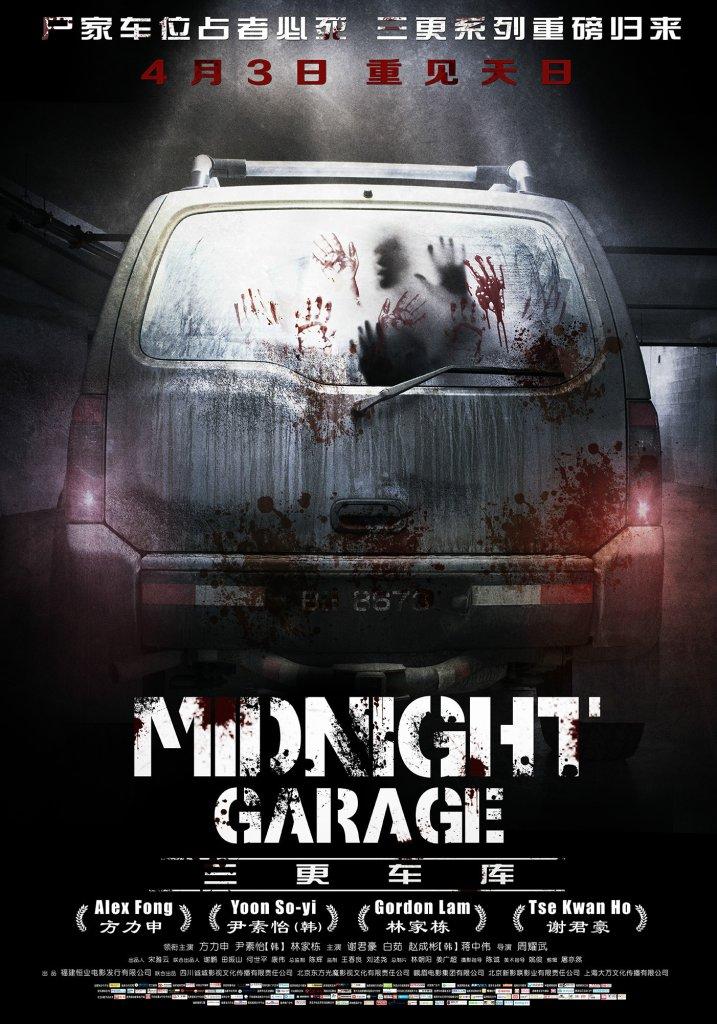 Midnight Garage (2015) – HORRO...