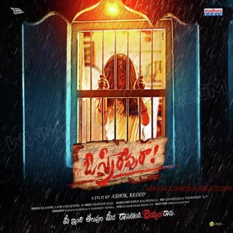 Wo Phir Aayegi (O Sthree Repu Raa) Full Movie Download HD