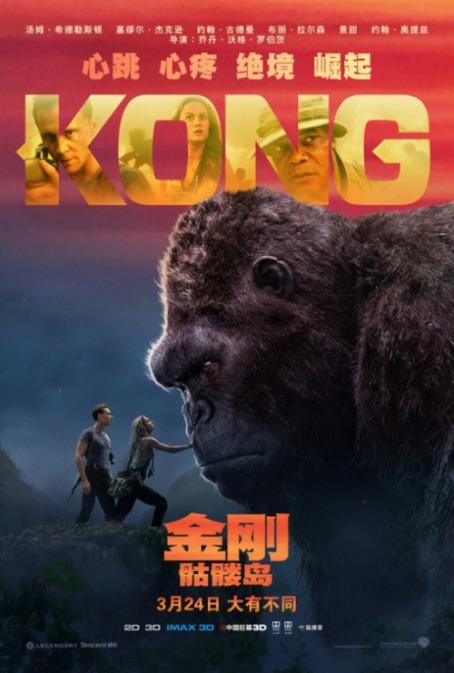 kong-skull-island-chinese-poster