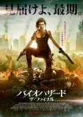 resident-evil-japanese-poster