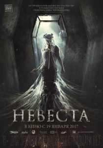 nevesta-the-bride-2017-russian-horror-film