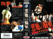 the-devil-1981-hong-kong